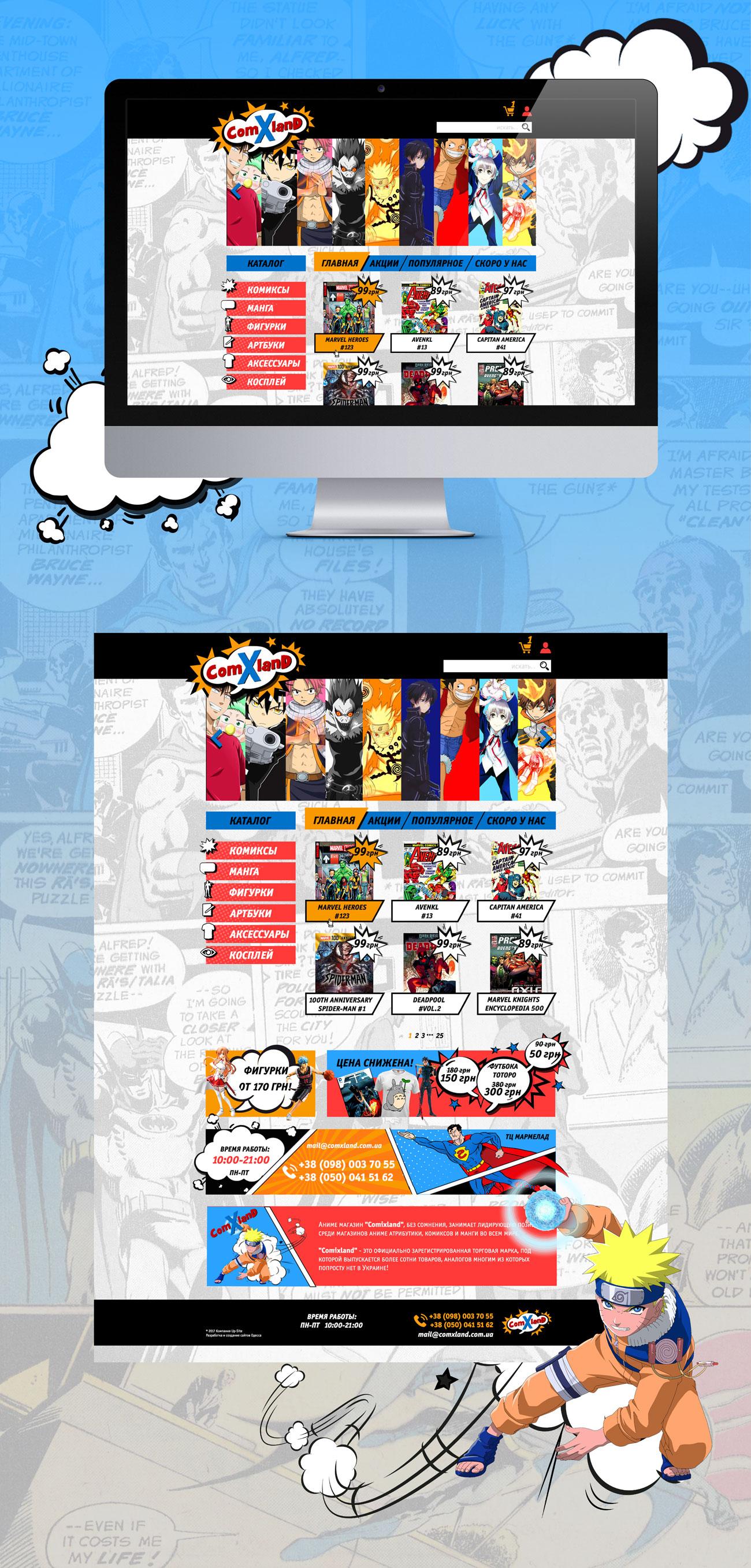 Разработка сайта по продаже комиксов