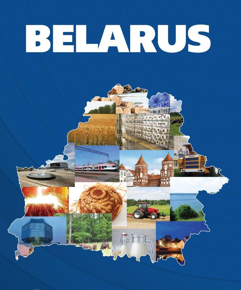 Белоруссия моя любовь!