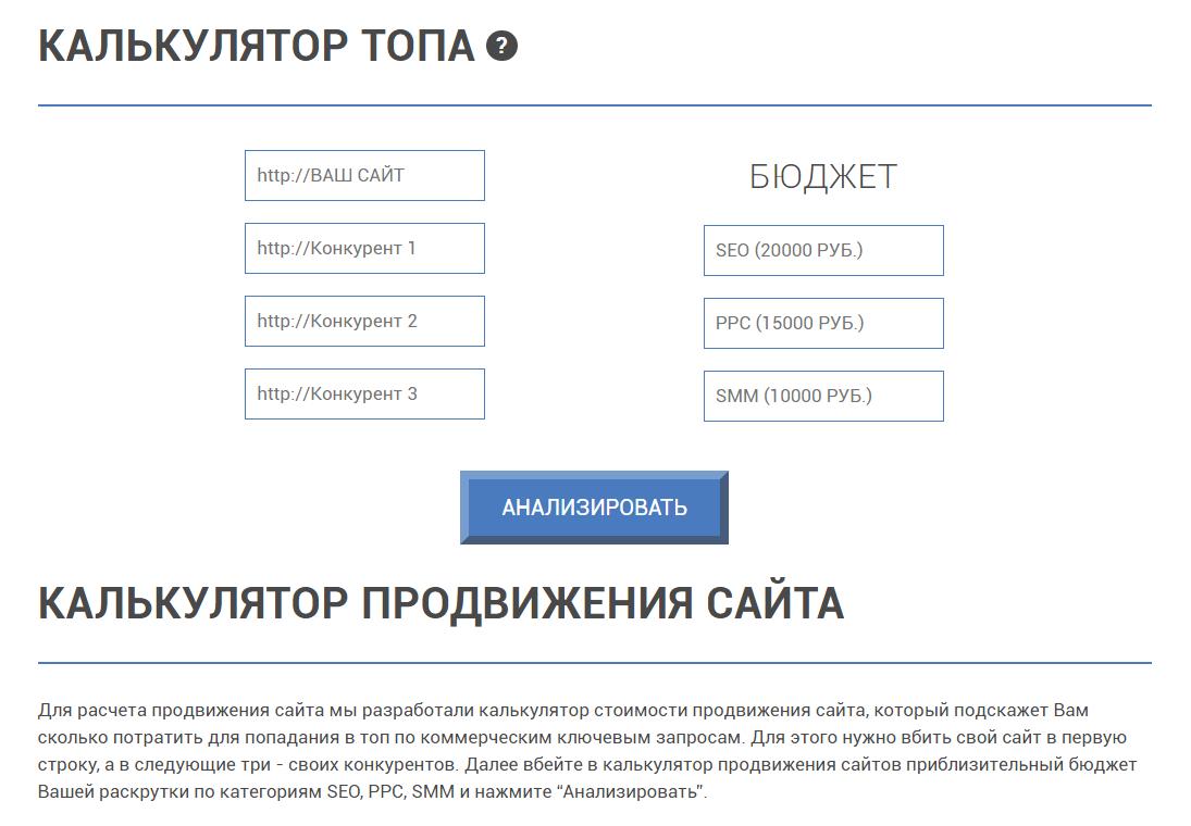 Калькулятор продвижения сайта