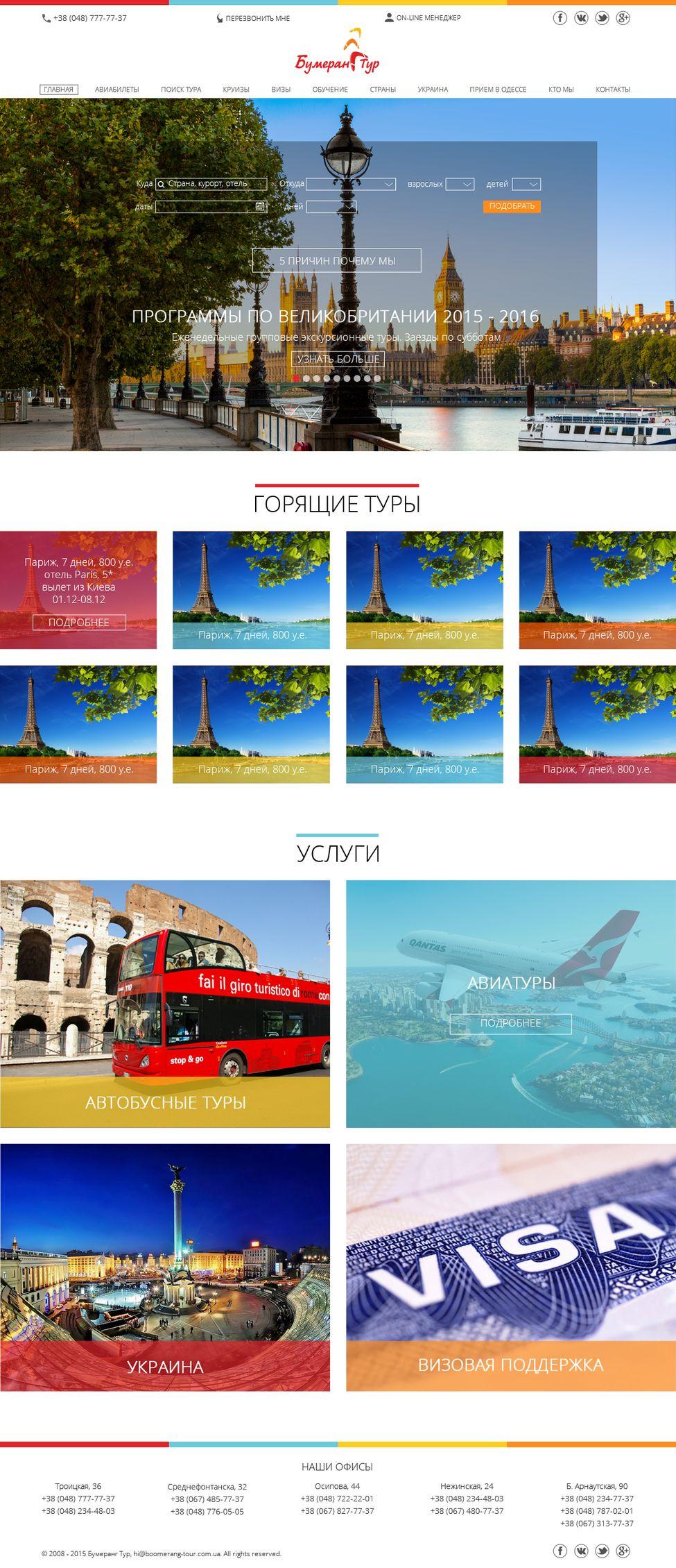 Новый дизайн для тур-агенства
