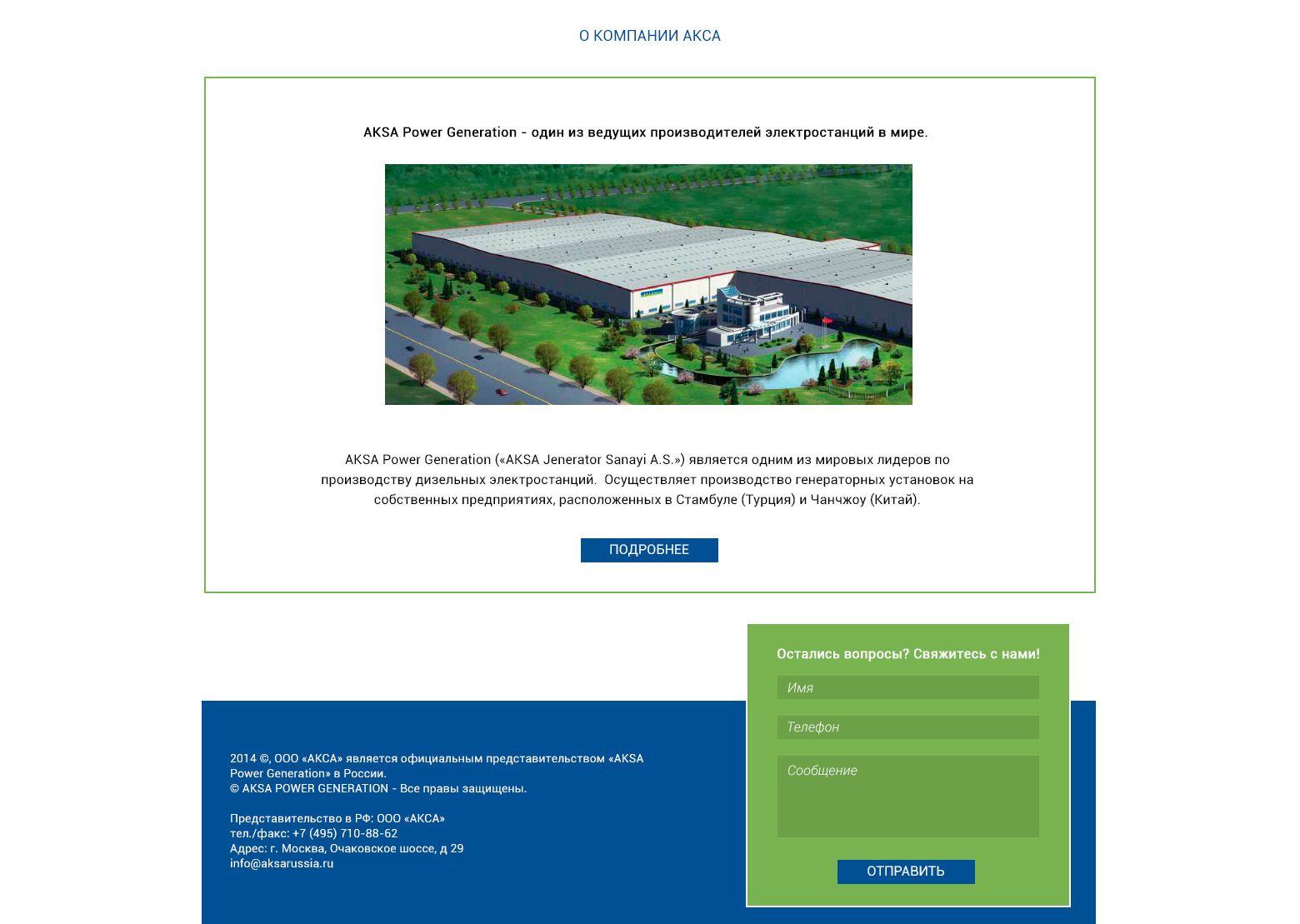 Создание сайта для крупного производителя дизельных электростанций